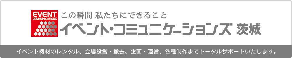 イベントコミュニケーションズ茨城