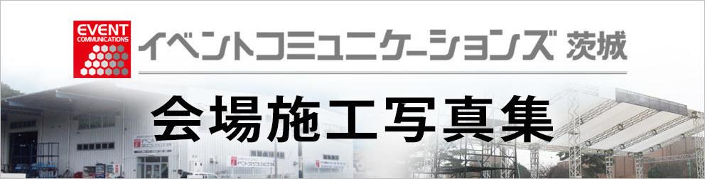 イベント・コミュニケーションズ茨城 施工写真集
