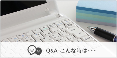 イベント用品レンタル時のQ&A
